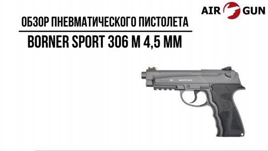 Пневматический пистолет Borner Sport 306 M 4,5 мм