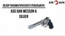 Пневматический револьвер ASG Dan Wesson 6 Silver пулевой 4,5 мм