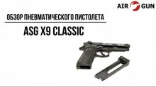 Пневматический пистолет ASG X9 Classic 4,5 мм