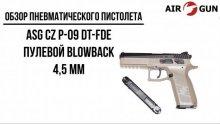 Пневматический пистолет ASG CZ P-09 DT-FDE пулевой blowback 4,5 мм