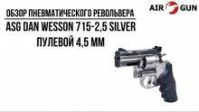 Пневматический револьвер ASG Dan Wesson 715-2,5 silver пулевой 4,5 мм