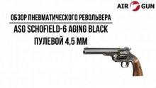 Пневматический револьвер ASG Schofield-6 aging black пулевой 4,5 мм
