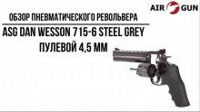 Пневматический револьвер ASG Dan Wesson 715-6 steel grey пулевой 4,5 мм