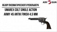 Пневматический револьвер Umarex Colt Single Action Army 45 antik finish 4,5 мм