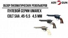Пневматический пистолет Umarex Colt SAA .45-5,5 пулевой 4,5 мм