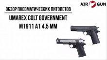 Пневматические пистолеты Umarex Colt Government 1911 A1 4,5 мм