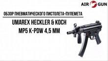 Пневматический пистолет-пулемет Umarex Heckler & Koch MP5 K-PDW 4,5 мм