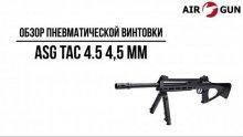 Пневматическая винтовка ASG TAC 4.5 4,5 мм