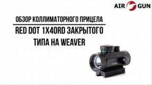 Коллиматорный прицел Red Dot 1x40RD закрытого типа на Weaver