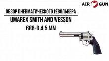 Пневматический револьвер Umarex Smith and Wesson 686-6 4,5 мм