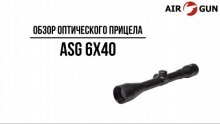 Оптический прицел ASG 6х40
