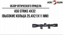 Оптический прицел ASG Strike 4х32 (высокие кольца 25,4х21х11 мм)