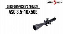 Оптический прицел ASG 3,5-10х50Е