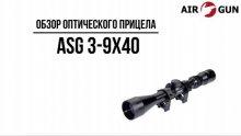 Оптический прицел ASG 3-9х40