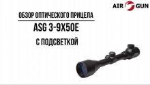 Оптический прицел ASG 3-9х50E с подсветкой
