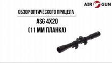 Оптический прицел ASG 4х20 (11 мм планка)