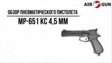 Пневматический пистолет МР-651 КС 4,5 мм