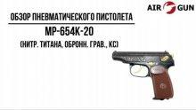 Пневматический пистолет МР-654К-20 (нитр. титана)