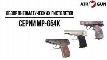 Пневматические пистолеты серии МР-654К