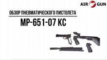 Пневматический пистолет МР-651-07 КС 4,5 мм