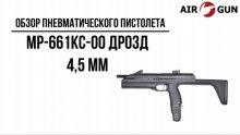 Пневматический пистолет МР-661КС-00 Дрозд (с ускорителем заряжания) 4,5 мм