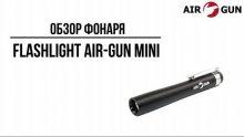 Фонарь Flashlight Air-Gun MINI