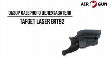 Лазерный целеуказатель Target Laser BRT92
