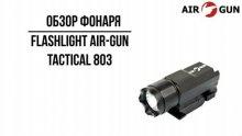 Фонарь тактический Flashlight Air-Gun Tactical 803