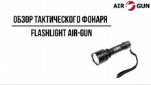 Фонарь тактический Flashlight Air-Gun