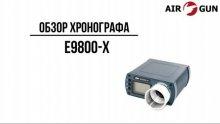 Хронограф наствольный E9800-X