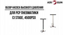Насос высокого давления для РСР пневматики (3 stage, 4500psi)