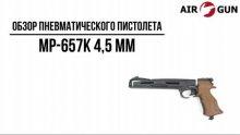 Пневматический пистолет МР-657К 4,5 мм