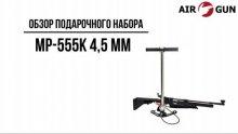 Подарочный набор МР-555К 4,5 мм