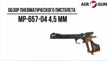 Пневматический пистолет МР-657-04 4,5 мм