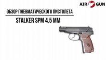 Пневматический пистолет Stalker SPM (аналог ПМ) 4,5 мм