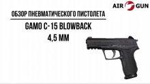 Пневматический пистолет Gamo C-15 Blowback 4,5 мм