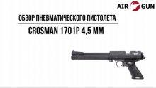Пневматический пистолет Crosman 1701P 4,5 мм