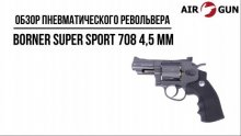 Пневматический пистолет Borner Super Sport 708 4,5 мм