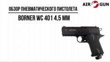 Пневматический пистолет Borner WC 401 4,5 мм