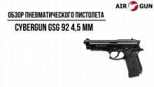Пневматический пистолет Cybergun GSG 92 4,5 мм