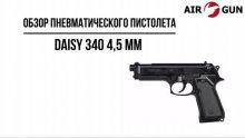 Пневматический пистолет Daisy 340 4,5 мм