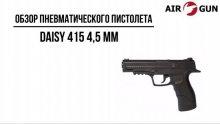 Пневматический пистолет Daisy 415 4,5 мм