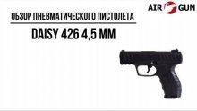 Пневматический пистолет Daisy 426 4,5 мм