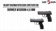 Пневматические пистолеты Borner W3000 4,5 мм