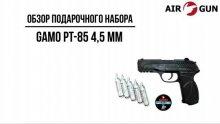 Подарочный набор Gamo PT-85 4,5 мм