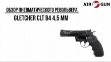 Пневматический револьвер Gletcher CLT B4 4,5 мм