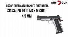 Пневматический пистолет Sig Sauer 1911 Max Michel