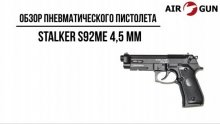 Пневматический пистолет Stalker S92ME (аналог Beretta 92) 4,5 мм
