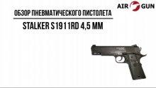 Пневматический пистолет Stalker S1911RD 4,5 мм