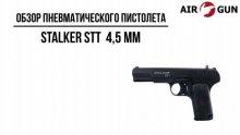 Пневматический пистолет Stalker STT (аналог TT) 4,5 мм